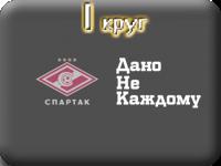 РФПЛ, I-й круг