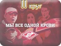 РФПЛ, II-й Круг