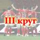 Российская Премьер-Лига, III круг