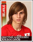 Дмитрий ХЛЕБОСОЛОВ