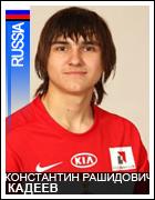 Константин КАДЕЕВ