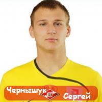 ЧЕРНЫШУК Сергей