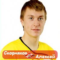 СКОРНЯКОВ Алексей