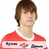 КУТИН Денис