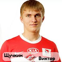 ЩУЧКИН Виктор