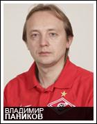 Владимир ПАНИКОВ