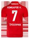 КОМБАРОВ Кирилл