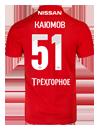 КАЮМОВ Дмитрий