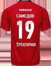 САМЕДОВ Александр